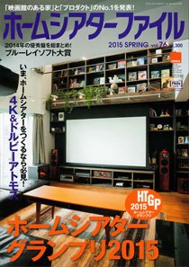 Home Theater File 2015 Spring