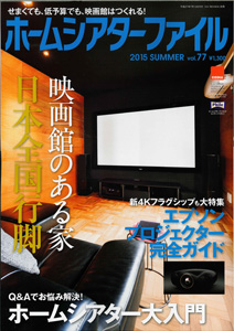 Home Theater File 2015 Summer