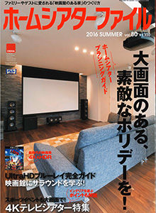 Home Theater File 2016 Summer