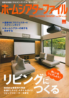Home Theater File 2017 Autumn/Winter