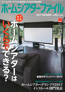 Home Theater File 2017 Summer